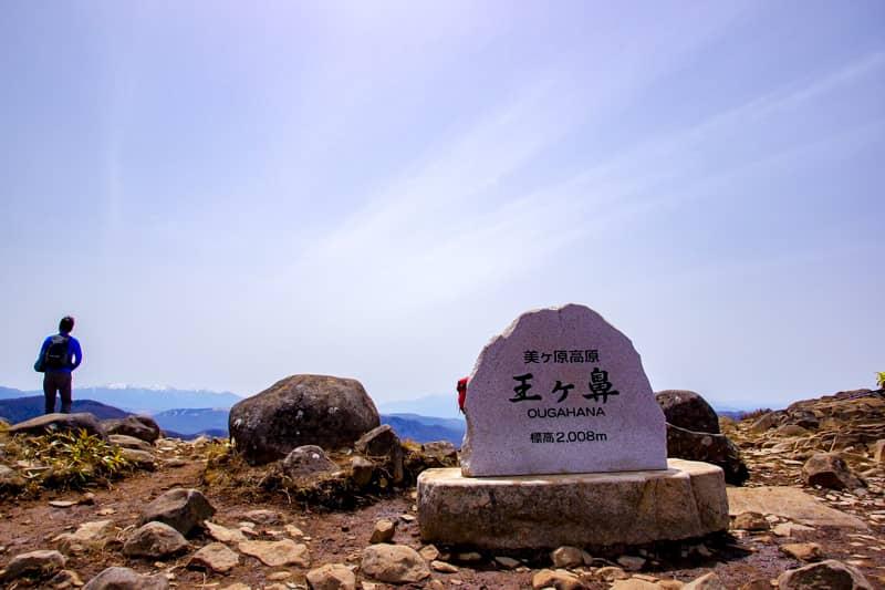 「王ヶ鼻」山頂