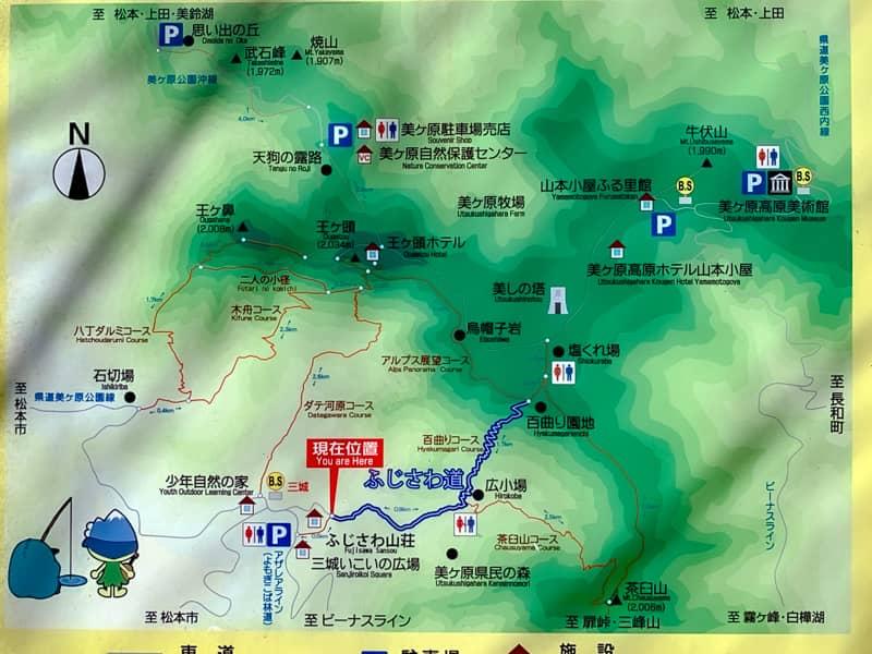 「美ヶ原」登山コース