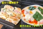 【ふたりソロキャンプ料理レシピVol.7】彰人さんの棒餃子&餃子の皮ピザに挑戦