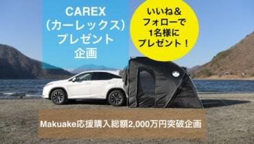 車に連結するテント「CAREX(カーレックス)」が当たるInstagramキャンペーンがスタート!