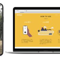 2人向けキャンプ用品セットのレンタルサービス「BellSpot」が初登場