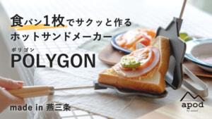 食パン1枚で作れるホットサンドメーカーPOLYGON(ポリゴン)がクラファンで人気沸騰中