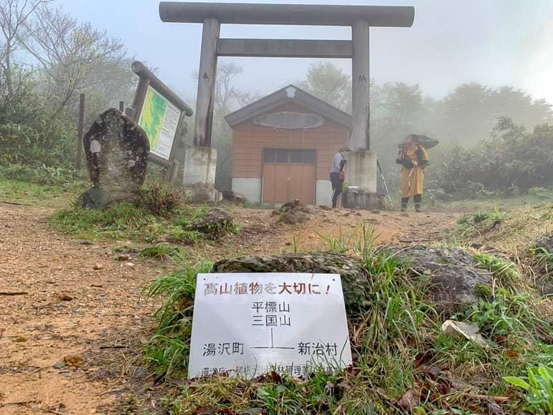 三国峠御坂三社神社