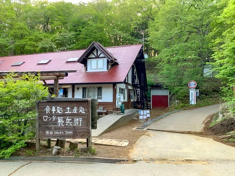 上日川峠の傍には「ロッジ長兵衛」という山小屋があり