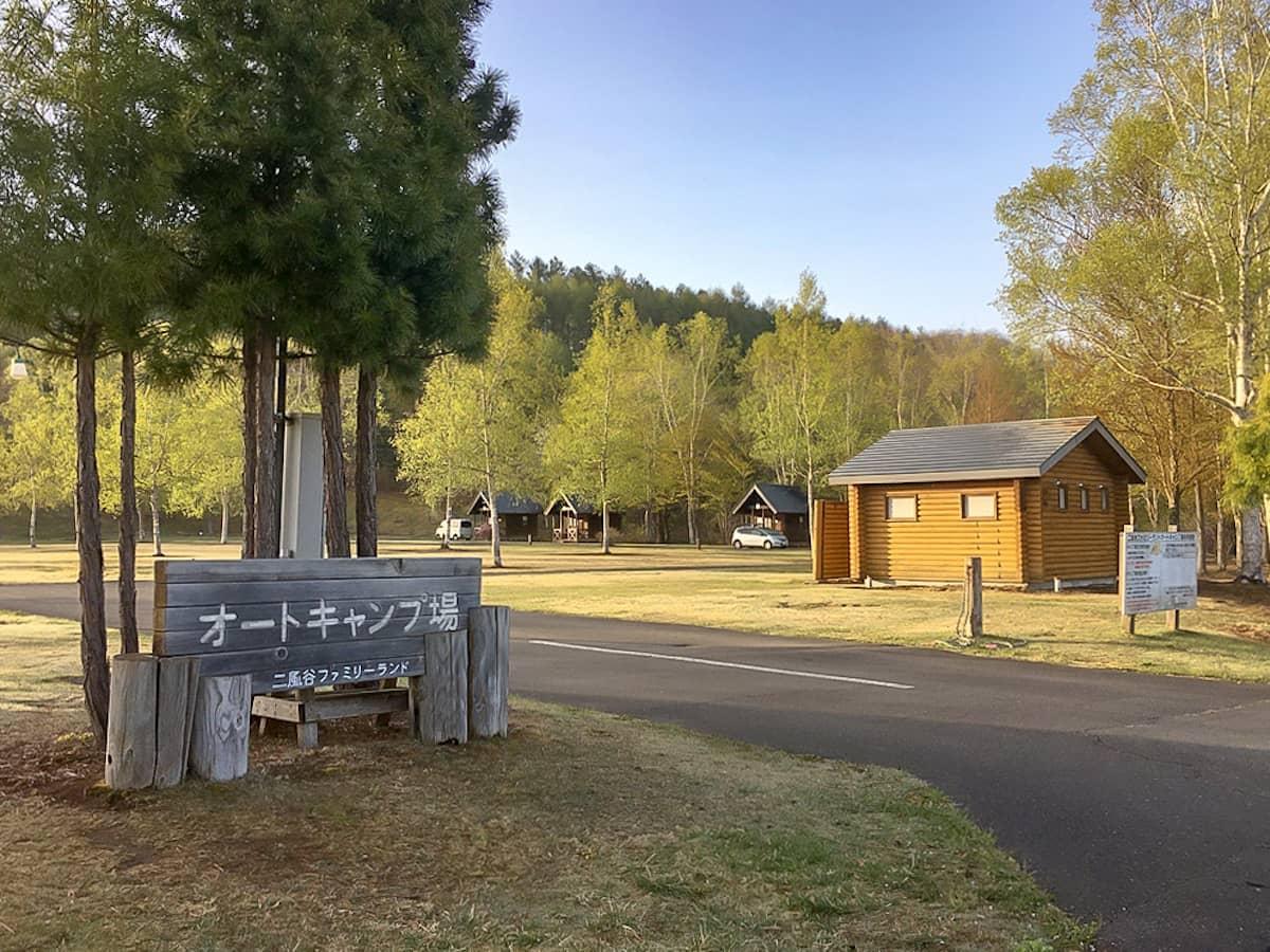 周囲にはパークゴルフ場やテニスコート、天然温泉施設もある「二風谷ファミリーランドオートキャンプ場」