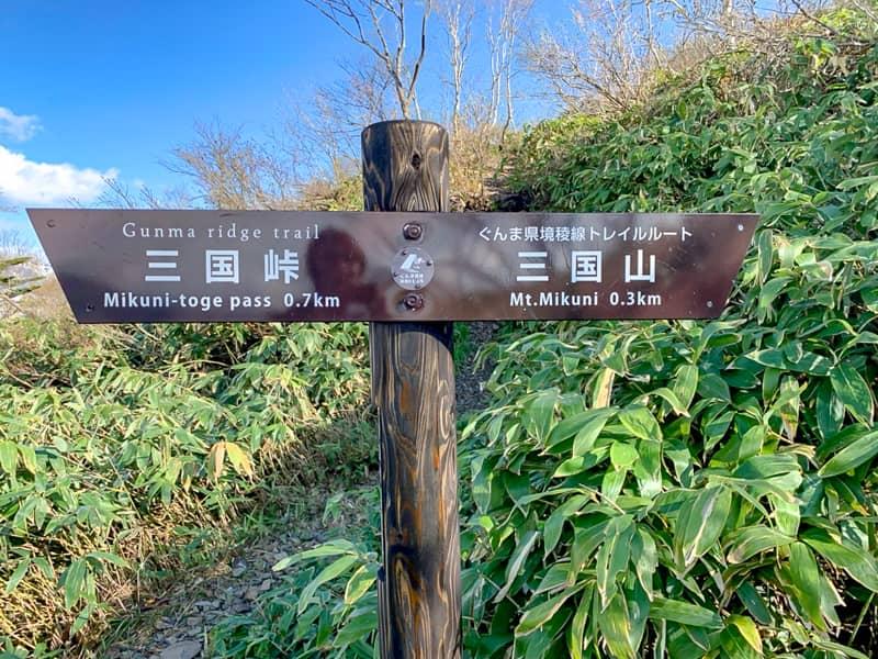 山頂まで300メートルの標識