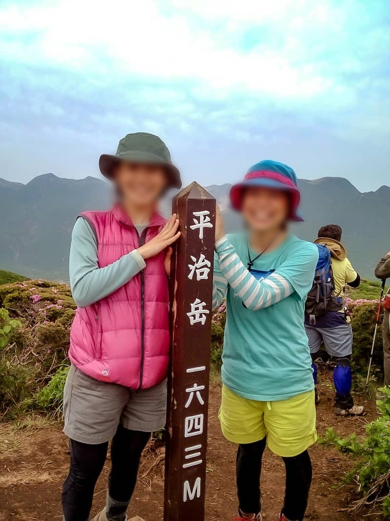 平治岳の山頂で記念撮影