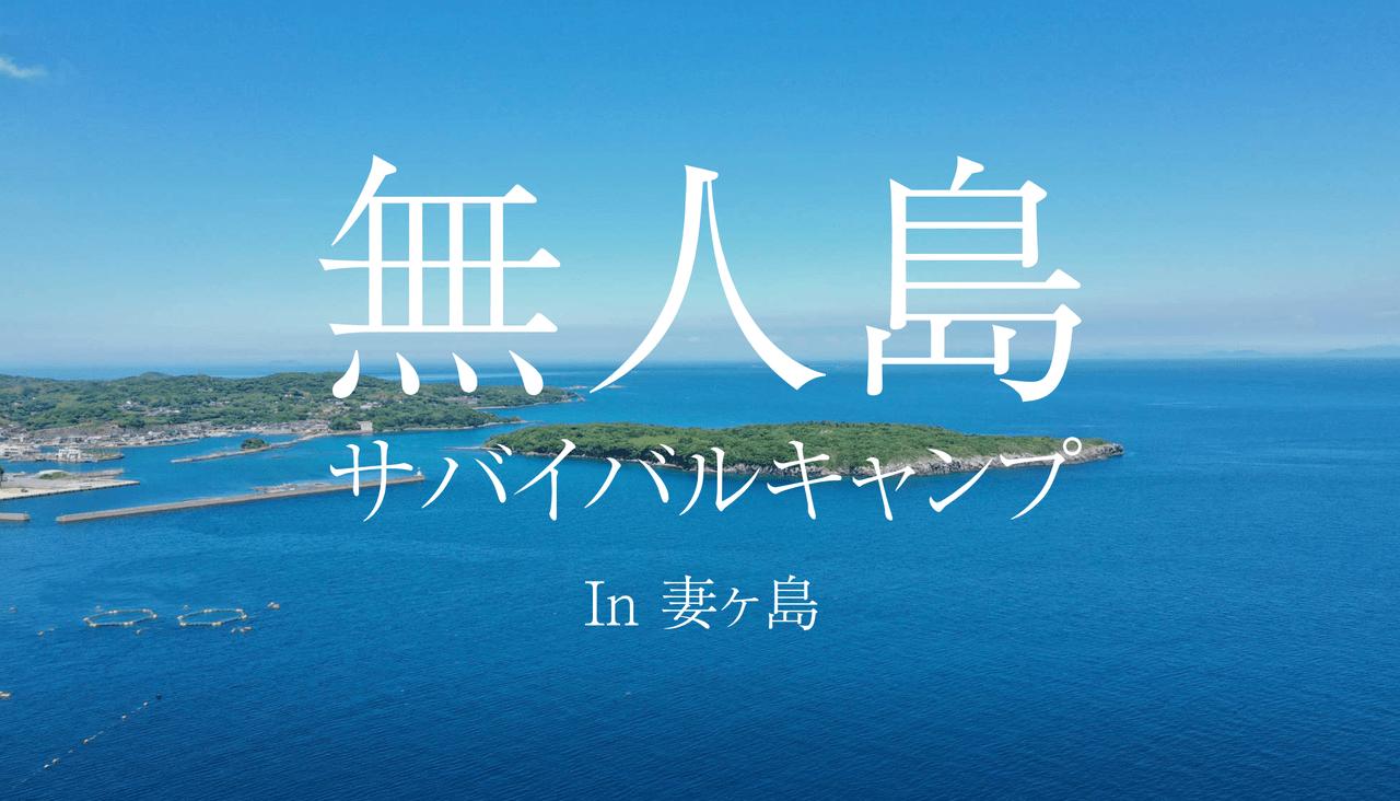 長崎県に無人島キャンプ場が登場!自給自足のサバイバル体験にハマる人が急増中?