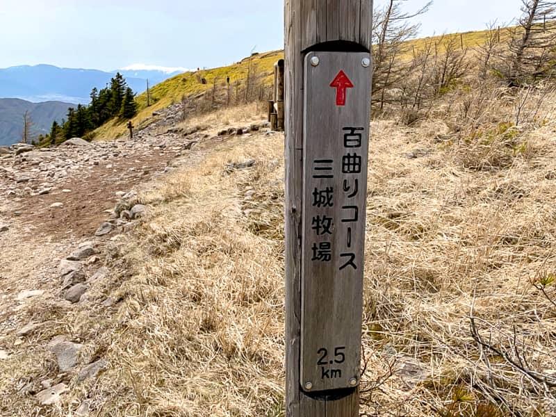 登頂時に到着した百曲り園地に戻ってきました
