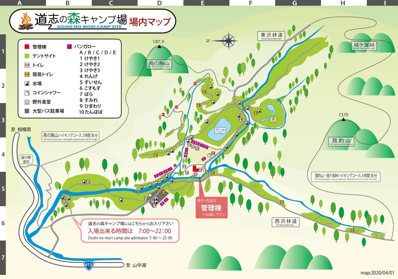 道志の森キャンプ場場内マップ
