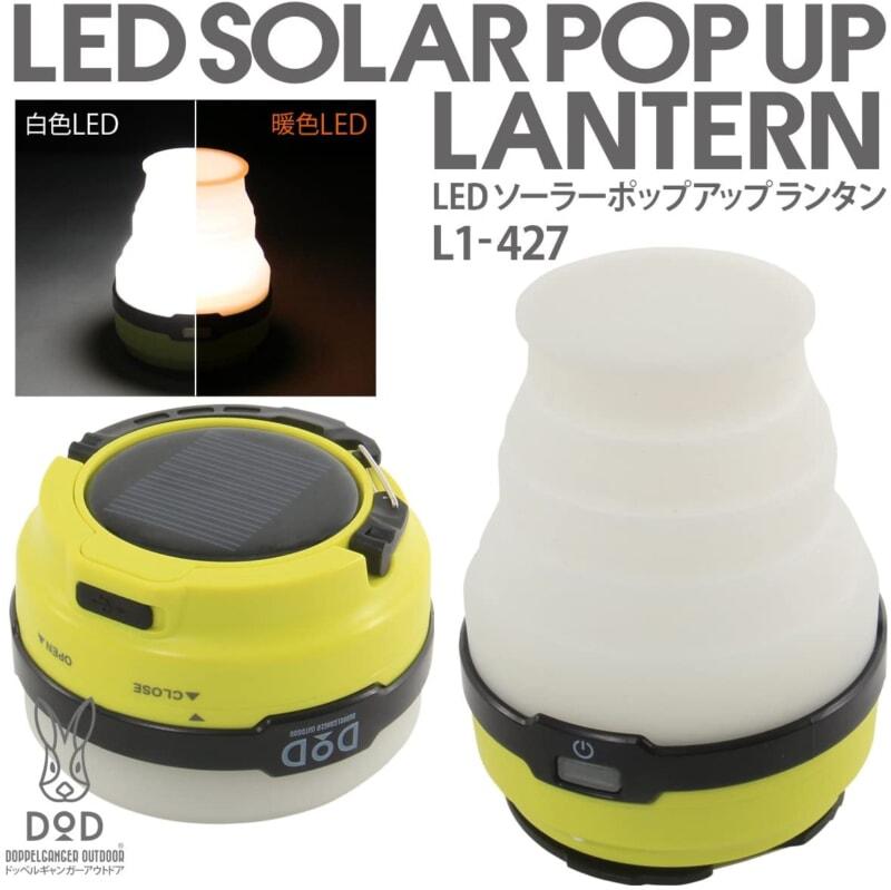 DOD-LED-ソーラー-ポップアップ-ランタン-2-800x799