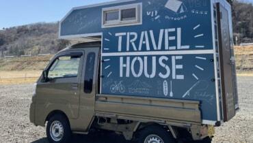 軽トラに着脱可能なキャンピングカー「TRAVEL HOUSE」が車中泊ブームで人気上昇中