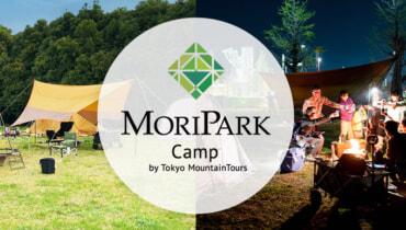 東京・昭島モリパーク内に期間限定ファミリー向けキャンプ場がオープン