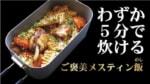 最速5分で炊けるメスティン専用レトルト「ご褒美メスティン飯」を紹介します!キャンプ飯の悩みを解決!