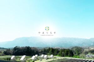 三重県いなべ市に広大なドッグランを完備したキャンプ施設「やまてらす」7月15日オープン!