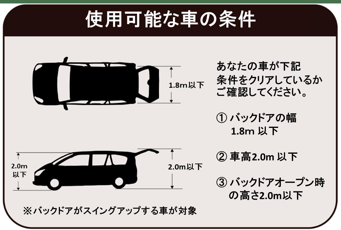 カースルを使用可能な車の条件