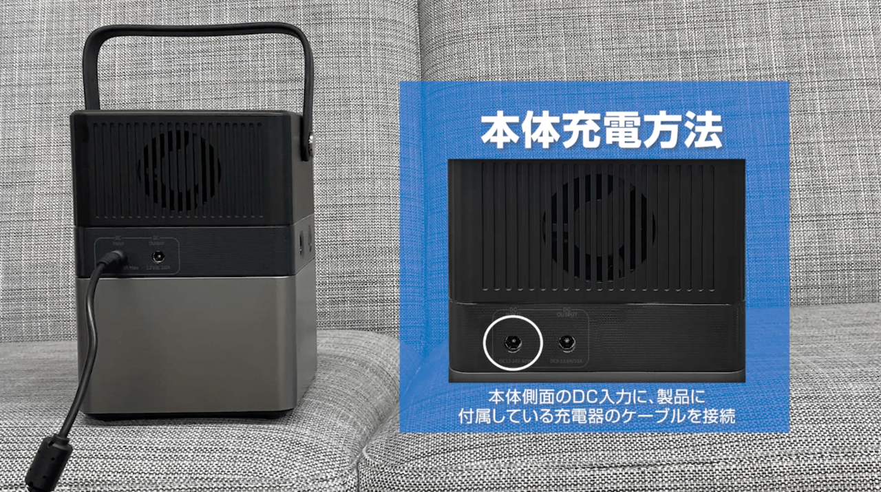 ポータブルバッテリー-4