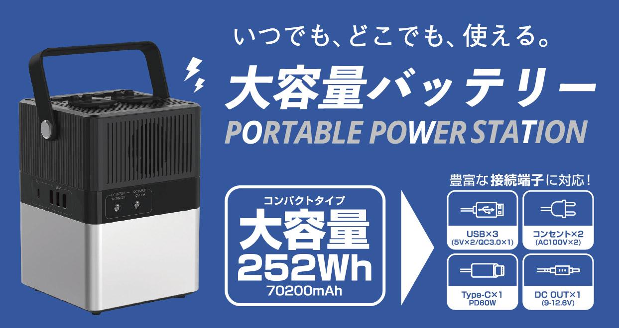 ドンキでポータブル電源が買える時代が来た!コンパクト大容量でアウトドアにも大活躍