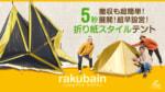 テント設営がたったの5秒!設営撤収が瞬時に行える折り紙スタイルテントが販売開始