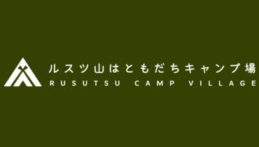 北海道「ルスツリゾート」のキャンプ場が今シーズンだけ10月10日まで営業期間を拡大!