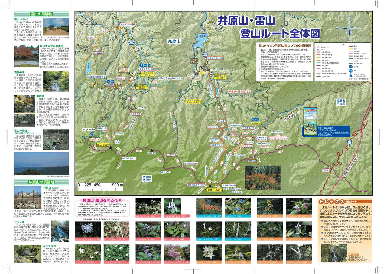 井原山への登山ルート