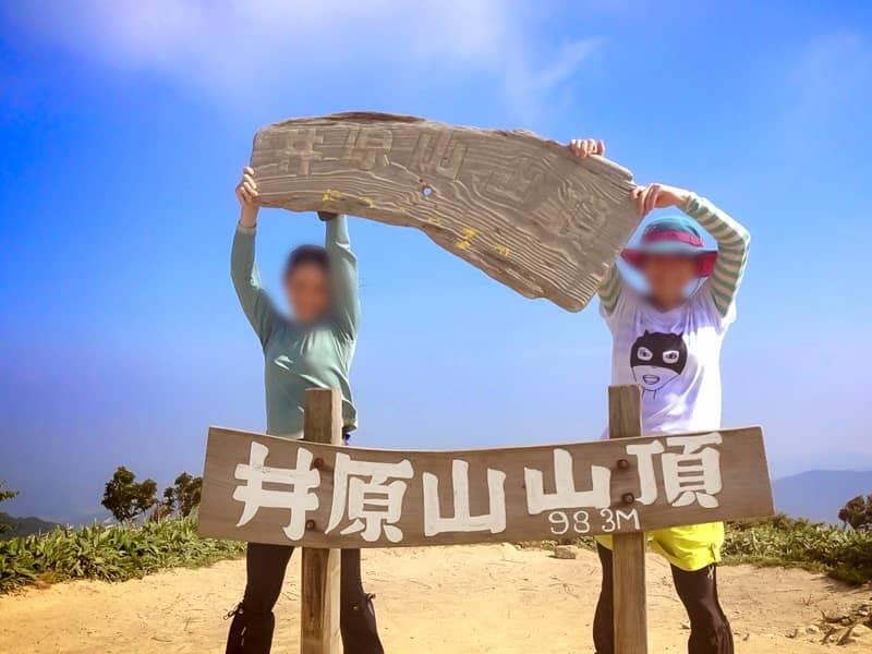 井原山登頂記念写真