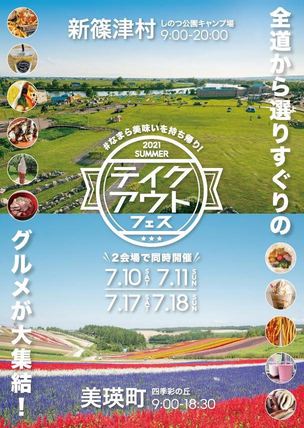 北海道美瑛町テイクアウトフェスポスター