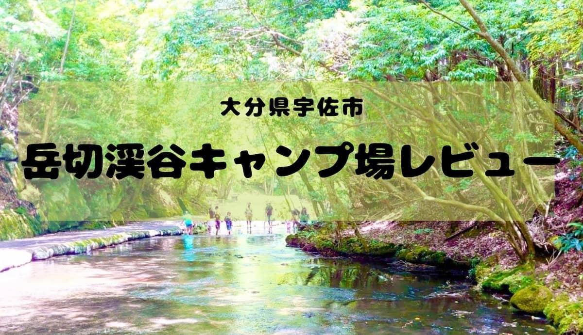 大分県の宇佐で川遊びするなら「岳切渓谷キャンプ場」がオススメ!