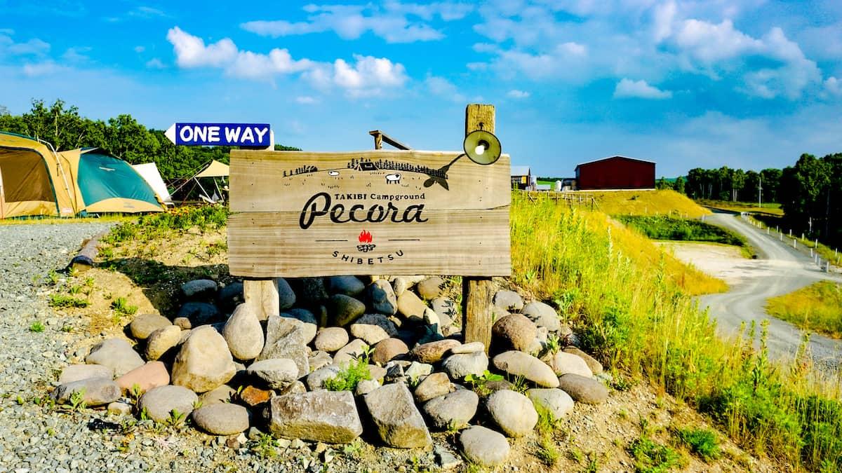 絶景とグルメを堪能!癒しキャンプができる、焚き火キャンプ場・士別pecora(ペコラ)をご紹介