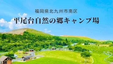ファミリーキャンパーにオススメ!福岡県「平尾台自然の郷キャンプ場」レビュー