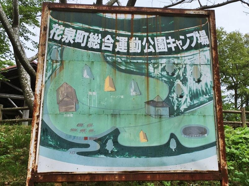 花泉運動公園キャンプ場の場内マップ