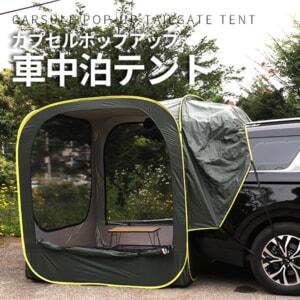 巨大ポップアップテントが車に連結!車内空間拡大で車中泊が捗る