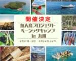 無人島が舞台の人気サバイバルイベントがついに九州初上陸!8月と9月に開催決定!