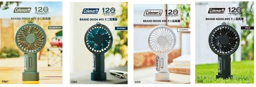 4色展開のミニ扇風機