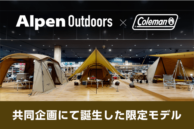 AlpenOutdoors×Coleman限定コラボ商品発売中!コールマン初のシェルター型テントも