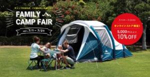 デカトロンが夏のキャンプフェア開催中!店舗限定の抽選会とWEB限定割引を同時に展開