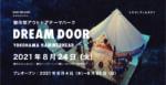 横浜に本格アウトドアテーマパークが誕生!2021年8月24日(火)グランドオープン