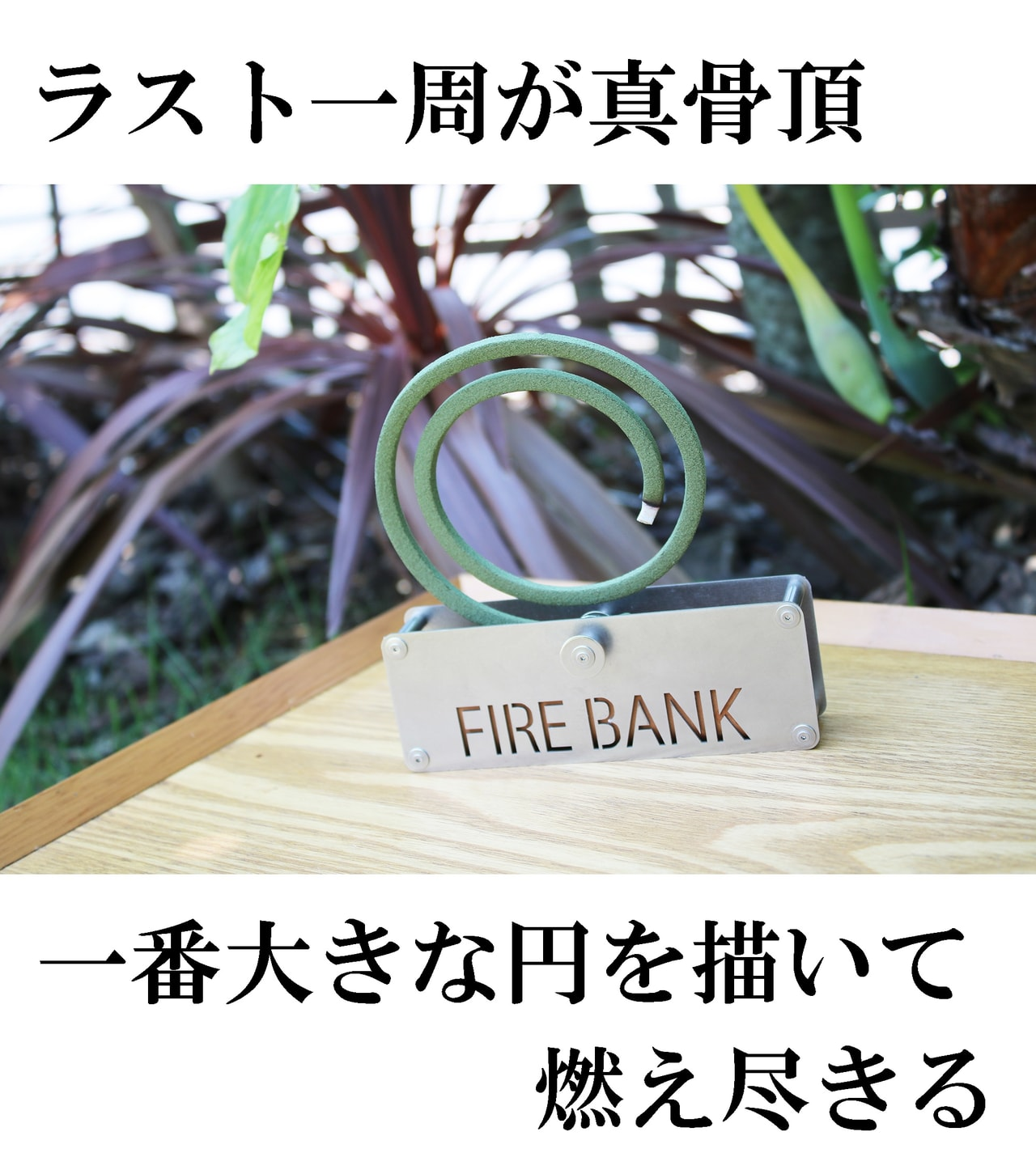 firebank_3