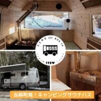 キャンピングカーにサウナ!?北海道当麻町発「ととのえバス」がレンタル予約開始!