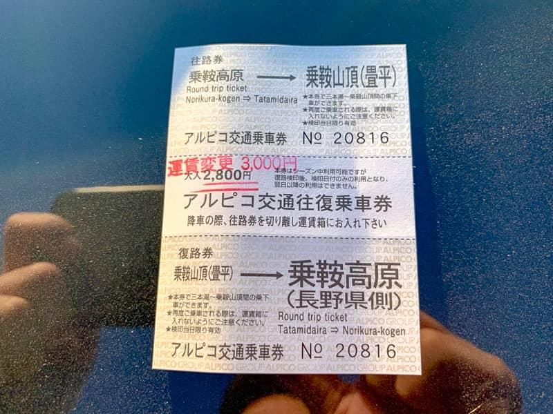 バスの運賃は往復で3000円