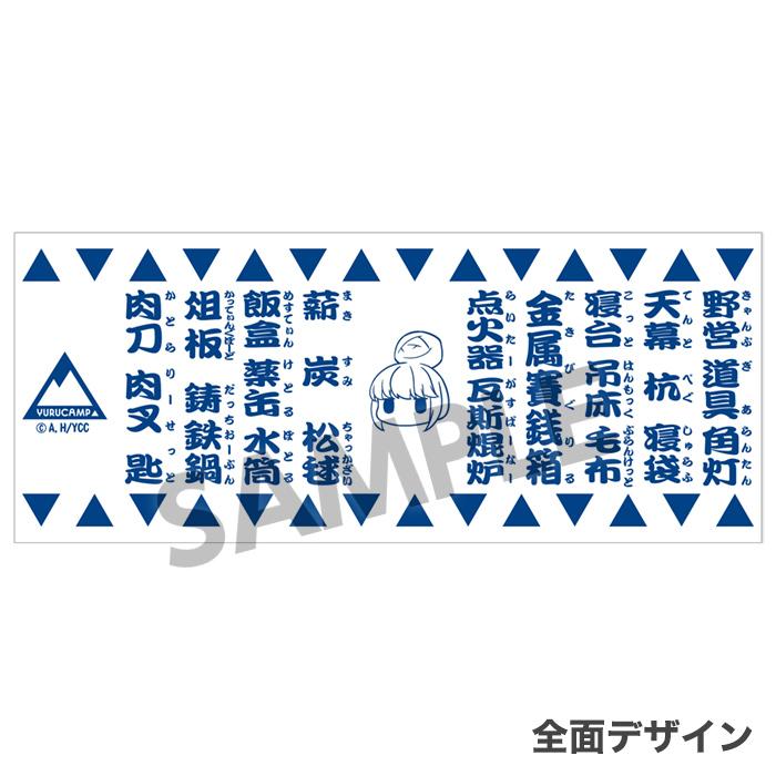 湯呑み_志摩リン_2
