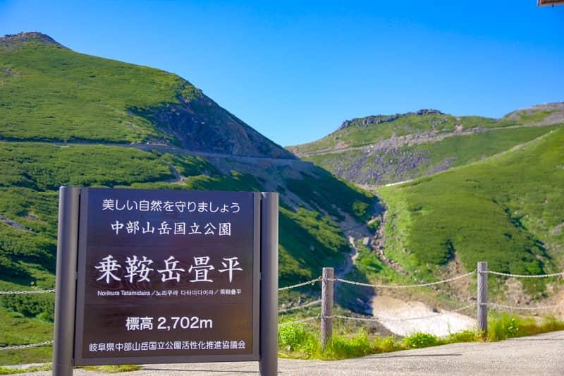 畳平バスターミナルからから富士見岳分岐を目指す