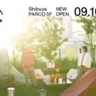【ノルディスクやogawaも】渋谷パルコに新感覚アウトドアゾーンが誕生!2021年9月10日オープン