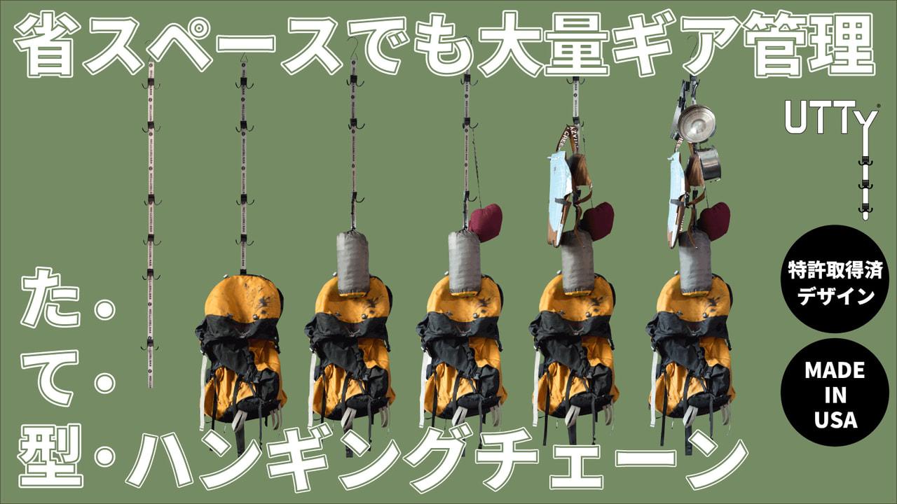 これはスゴイ!日本初上陸のタテ型ハンギングチェーン「UTTy(アーティ)」を紹介