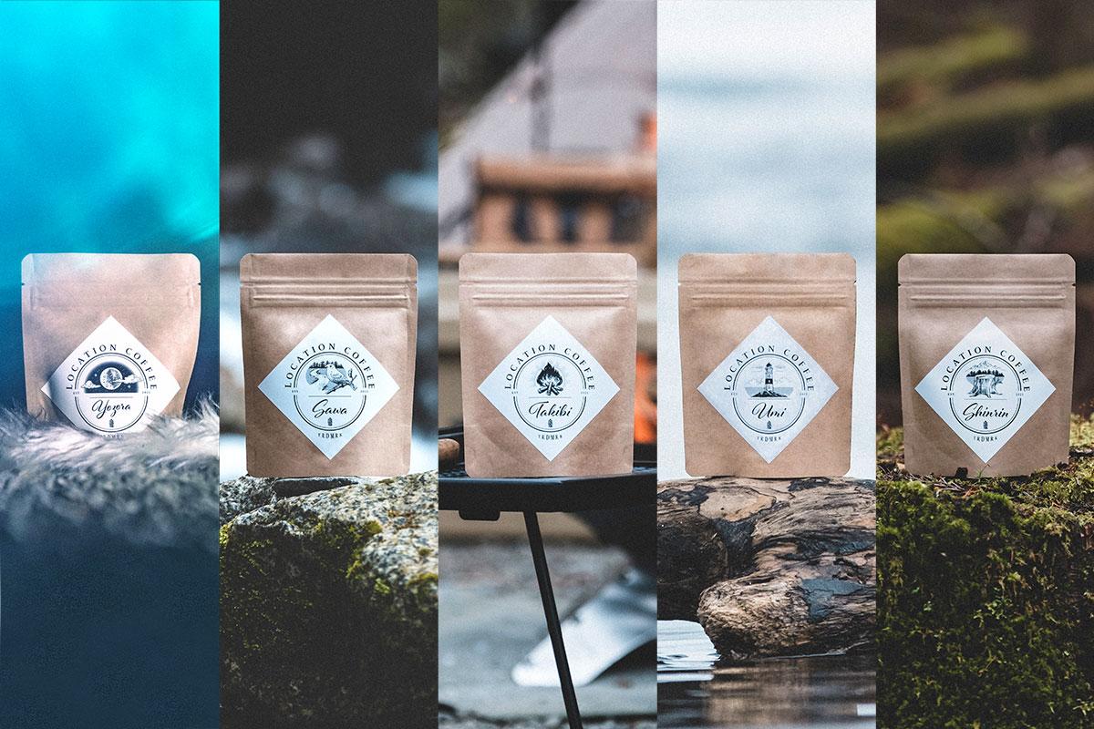 アウトドア環境にマッチしたコーヒー豆を焙煎士が監修「LOCATION COFFEE」全5種が発売