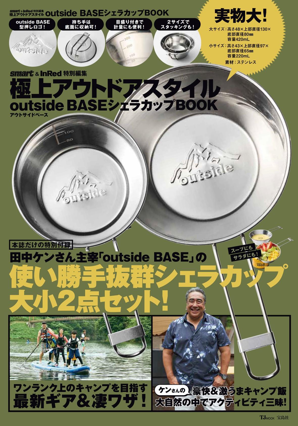 【8月24日発売】田中ケンoutside BASEロゴ入りシェラカップ2個セットのアウトドア雑誌