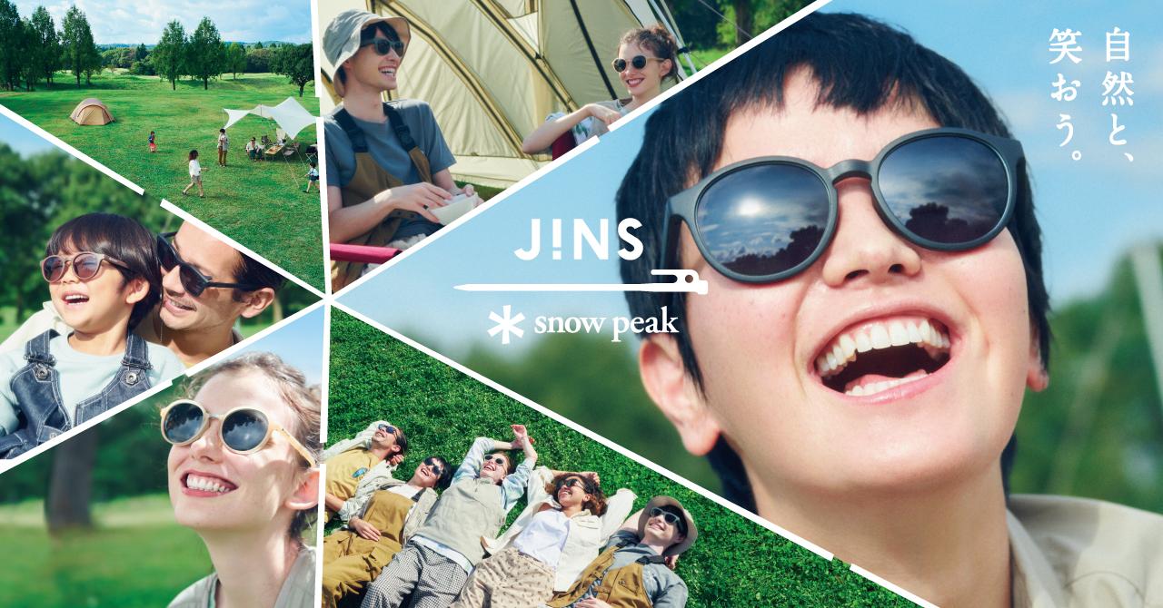 【JINS×SnowPeak】アウトドアに最適なサングラスが数量限定で登場!