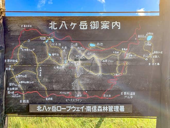 「北横岳」登山コース