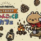 キャンプをテーマにした可愛すぎるカフェ「にゃんことくまカフェ2021」が期間限定オープン!