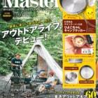 【MonoMaster 10月号】チキンラーメン公認「ひよこちゃん」のキャンプクッカーが付録